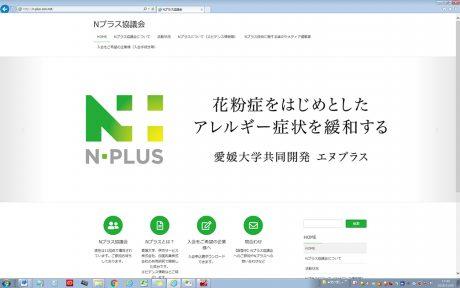 Nプラス協議会ホームページ