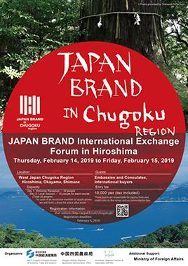 「JAPANブランド国際交流フォーラムin 広島」ご紹介パンフレット