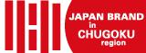 「JAPANブランド育成支援事業」