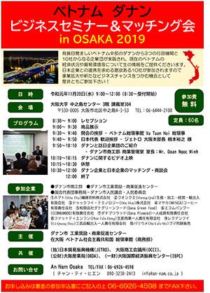 ベトナムダナン市ビジネスセミナー&マッチング会in OSAKA 2019