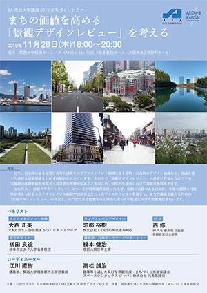 JIA 市民大学講座2019 まちづくりセミナー