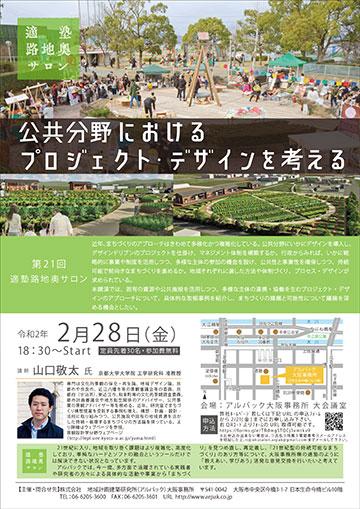 第21回適塾路地奥サロン「公共分野におけるプロジェクト・デザインを考える」