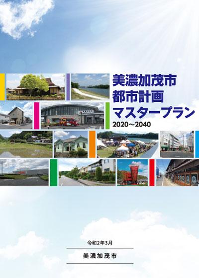 美濃加茂市都市計画マスタープラン