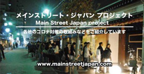 メインストリート・ ジャパン・プロジェクト