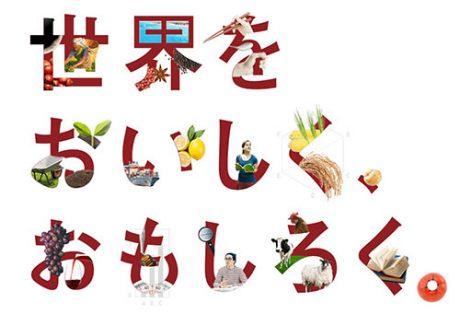 図 立命館大学食マネジメント学部のキャッチフレーズ   出典:http://www.ritsumei.ac.jp/gast/