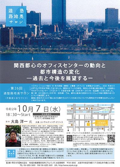 第26回適塾路地奥サロン「関西都心のオフィスセンターの動向と都市構造の変化ー過去と今後を展望するー」