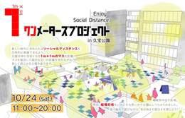 ワンメーターズプロジェクトin久宝公園 (10/24@大阪市央区北久宝寺町3-1) ソーシャルディスタンスを意識しつつ、 公園を楽しむ仕掛けを実践