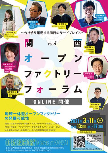 関西オープンファクトリーフォーラム(VOL.4) ~作り手が躍動する関西のサードプレイス