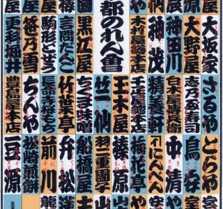 出典:東都のれん会・京百味会等のホームページより
