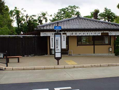 境内地に配置されたバス停